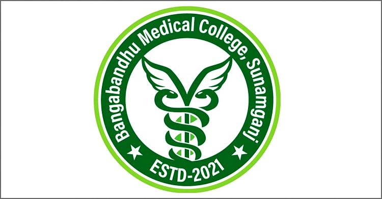 Sunamganj Medical College